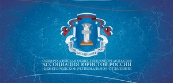единый реестр юристов россии